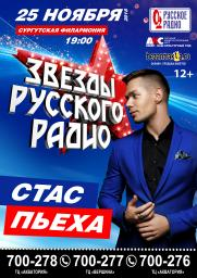 Концерт Стаса ПЬЕХИ постер плакат
