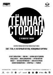 Коллективная выставка «Тёмная сторона»  постер плакат