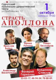 """Спектакль """"Страсть Аполлона"""" или """"Во всем виновата собака!"""" постер плакат"""