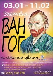 """Выставка """"Ван Гог. Симфония цвета"""" постер плакат"""