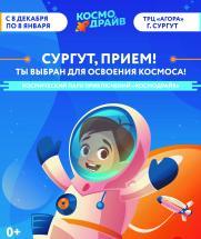 """Космический парк приключений """"Космодрайв"""" постер плакат"""