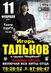 Сургут встречай! 11 февраля единственный концерт Игоря Талькова! постер плакат