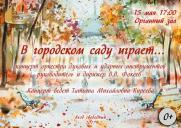 Концерт «В городском саду играет…» постер плакат