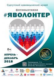 """Фотовыставка """"#ЯВОЛОНТЕР"""" постер плакат"""