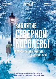 Сказка-фэнтези «Заклятие Северной Королевы» постер плакат