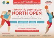 """Турнир по стритболу """"North Open"""" постер плакат"""