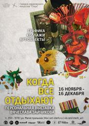 """Персональная выставка Вячеслава Зайчикова """"Когда все отдыхают"""" постер плакат"""