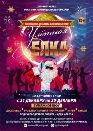 Планируйте детский, семейный отдых и корпоративные новогодние вечеринки заранее! постер плакат