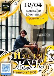 Концерт Насти Жук постер плакат