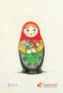С Днем Рождения! Почта России.