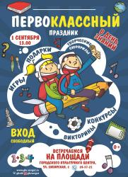 ПервоКЛАССный праздник 2019 постер плакат