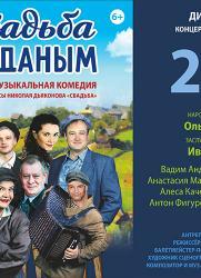 Спектакль «Свадьба с приданым» г.Санкт-Петербург постер плакат