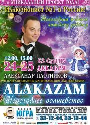 Уникальное иллюзионное шоу для всей семьи «ALAKAZAM. Новогоднее волшебство»! постер плакат