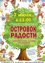 «Семейный выходные «За Саймой» постер плакат