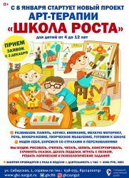 """Проект арт-терапии """"Школа роста"""" постер плакат"""