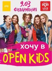 Open Kids постер плакат