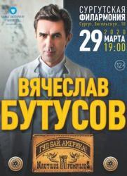 Вячеслав Бутусов постер плакат