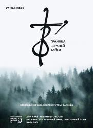 Граница Верхней тайги. Возвращение музыкантов группы «Зарница»  постер плакат