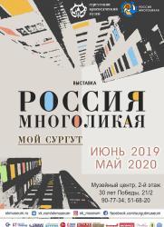 """Выставка """"Россия многоликая. Мой Сургут"""" постер плакат"""
