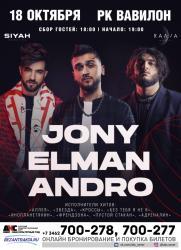 JONY, ANDRO, ELMAN постер плакат