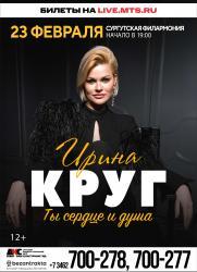 ГАРИК СУКАЧЕВ  постер плакат