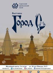 Выставка «Город С» в Сургутском краеведческом музее постер плакат