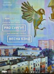 коллективная выставка «PRO СУРГУТ» постер плакат