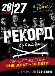 """Концерт """"Рекорд Оркестр"""" постер плакат"""