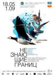 НЕЗНАЮЩИЕ ГРАНИЦ постер плакат