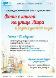 """Акция """"Фото с книгой на улице Мира в разных уголках мира» постер плакат"""