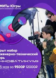 """Летний инженерно-технический лагерь """"Инноватикум""""  постер плакат"""