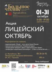 Акция «Лицейский октябрь-2019» постер плакат