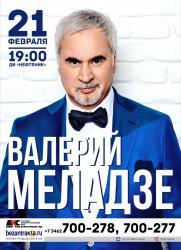 концерт Валерия Меладзе постер плакат