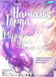 """Выставка живописи и графики Натальи Горды """"Музыка души"""" постер плакат"""