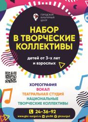 Набор в творческие коллективы  постер плакат
