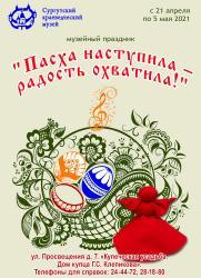 Музейный праздник «Пасха наступила – радость охватила!» постер плакат