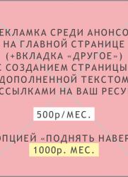 "Реклама среди анонсов на Афише Сургута (+раздел ""Другое"") постер плакат"