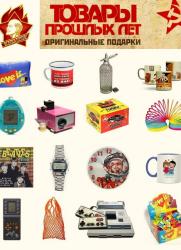 Интернет - магазин оригинальных подарков постер плакат