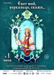 Выставка «Свет мой, зеркальце, скажи…» в Сургутском краеведческом музее постер плакат
