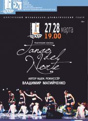 """Спектакль """"Tango del Norte"""" постер плакат"""