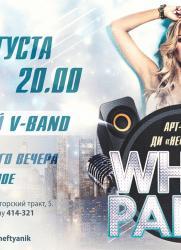 Арт-кафе ДИ «Нефтяник» и кавер-команда V-band приглашают на White Party (18+) постер плакат