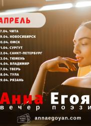 Вечер поэзии Анны Егоян постер плакат