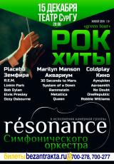 "группа ""resonance"" постер плакат"
