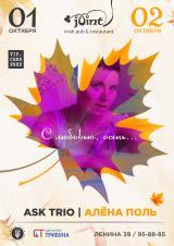 Концерт Ask Trio & Алена Поль  (Екатеринбург & Сургут) постер плакат