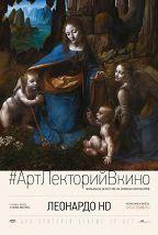 Леонардо постер плакат
