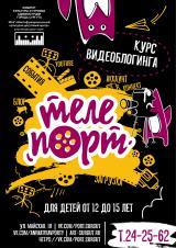 Курсы видеоблогинга «телеПОРТ»! постер плакат