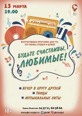 """Интерактивная программа """"Будьте счастливы, любимые!"""" постер плакат"""