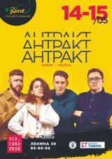 """Концерт группы """"Антракт"""" (Екатеринбург) постер плакат"""