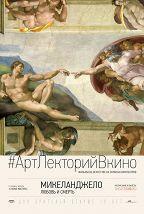 Микеланджело: Любовь и смерть постер плакат