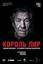 TheatreHD: Король Лир: МакКеллен постер плакат